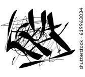 black marker random irregular... | Shutterstock .eps vector #619963034