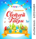 text in russian that reads ... | Shutterstock .eps vector #620144684