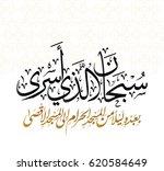 israa and miraj calligraphy.... | Shutterstock .eps vector #620584649