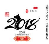chinese calligraphy 2018 red... | Shutterstock .eps vector #620773553