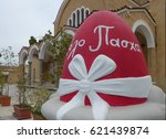 """ENGLISH TRANSLATION OF GREEK TEXT is """"Happy Easter"""". Easter Egg sculpture outside Greek Orthodox Church in Paralimni, Cyprus."""