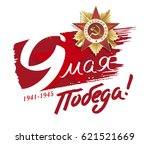 may 9 russian holiday victory.... | Shutterstock .eps vector #621521669