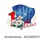 first may happy holidays. peace ...   Shutterstock .eps vector #622340474