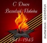 Eternal Fire  Ribbon St. Georg...