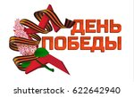 greeting card to 9 may. russian ... | Shutterstock .eps vector #622642940