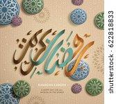 ramadan slogan design with...   Shutterstock .eps vector #622818833