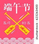 vector dragon boat festival... | Shutterstock .eps vector #623263400