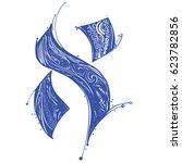 hebrew font. the hebrew...   Shutterstock .eps vector #623782856
