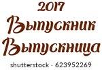 graduate 2017 translation from... | Shutterstock . vector #623952269