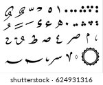 arabic calligraphy   Shutterstock . vector #624931316