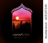 ramadan kareem greeting card... | Shutterstock .eps vector #625157144
