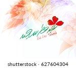 eid fitr mubarak written in... | Shutterstock .eps vector #627604304