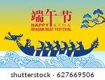 chinese dragon boat festival... | Shutterstock .eps vector #627669506