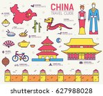 country china travel vacation... | Shutterstock .eps vector #627988028