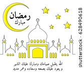 light greeting card for holy...   Shutterstock .eps vector #628490618