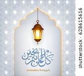 ramadan kareem wallpaper design ... | Shutterstock .eps vector #628615616