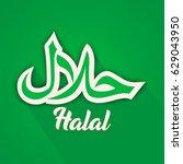 halal emblem design | Shutterstock .eps vector #629043950
