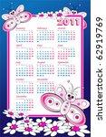 2011 Kid Calendar With...