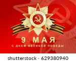 9 may happy victory day...