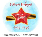 russian translation of the... | Shutterstock .eps vector #629809403