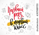 inscription in russian   first... | Shutterstock .eps vector #630588950