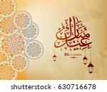 happy eid  eid mubarak  vector... | Shutterstock .eps vector #630716678