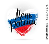 day of russia  june 12. vector... | Shutterstock .eps vector #631146176