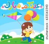 arabic text   blessed eid  ... | Shutterstock .eps vector #633161540