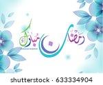 ramadan kareem written in... | Shutterstock .eps vector #633334904