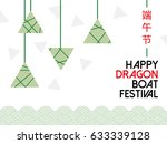 modern chinese dragon boat... | Shutterstock .eps vector #633339128