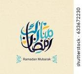 ramadan mubarak greeting vector ... | Shutterstock .eps vector #633672230