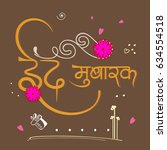 "hindi text ""eid mubarak"" with... 