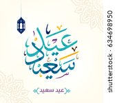happy eid in arabic calligraphy ... | Shutterstock .eps vector #634698950
