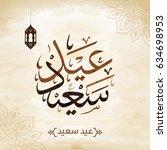 arabic islamic calligraphy of... | Shutterstock .eps vector #634698953
