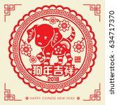 Stock vector chinese new year paper cutting year of dog vector design chinese translation auspicious 634717370