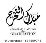 congratulations for graduation... | Shutterstock .eps vector #634809746