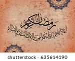 illustration of ramadan kareem. ... | Shutterstock .eps vector #635614190
