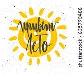 hello summer in russian... | Shutterstock .eps vector #635790488