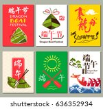 dragon boat festival  layout... | Shutterstock .eps vector #636352934