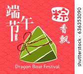 chinese dragon boat festival... | Shutterstock .eps vector #636353090