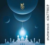 ramadan kareem design... | Shutterstock .eps vector #636775819