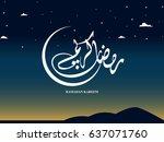 ramadan kareem written in... | Shutterstock .eps vector #637071760