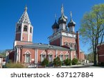 the church of deposition of the ... | Shutterstock . vector #637127884