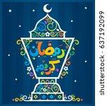 arabic text   generous ramadan  ... | Shutterstock .eps vector #637192099
