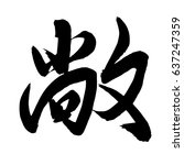 chinese calligraphy ... | Shutterstock .eps vector #637247359