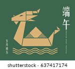 dragon boat festival greeting... | Shutterstock .eps vector #637417174