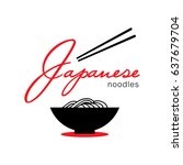 chewy japanese noodle in bowl... | Shutterstock .eps vector #637679704