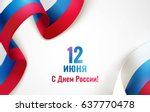 12 june. happy russia day... | Shutterstock .eps vector #637770478