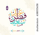 Vector Of Eid Al Fitr Mobarak ...