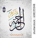 arabic calligraphy vector... | Shutterstock .eps vector #638155348